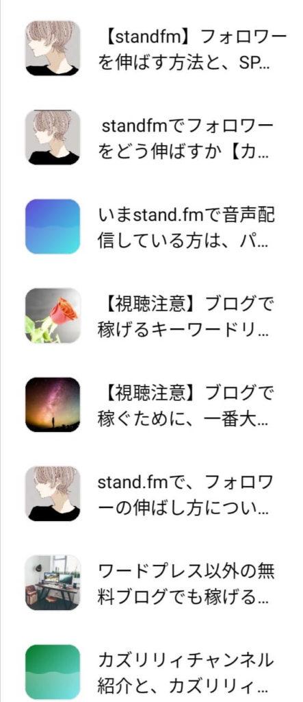 stand.fmアナリティクス (トップ10の音声) からデータを拾う