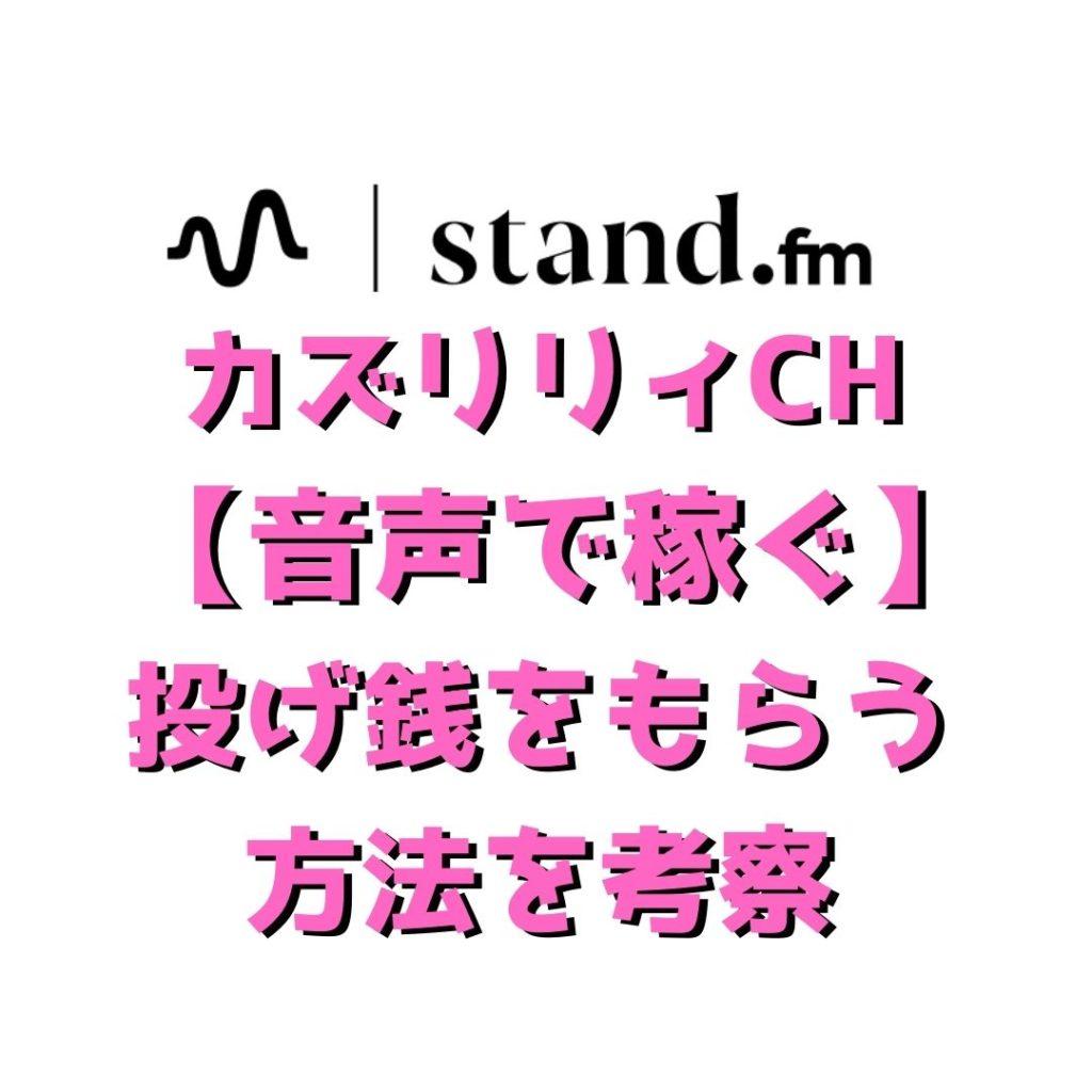 stand.fm(スタエフ)で投げゼニを貰うにはどういうカテゴリが有利なのか?【考察】