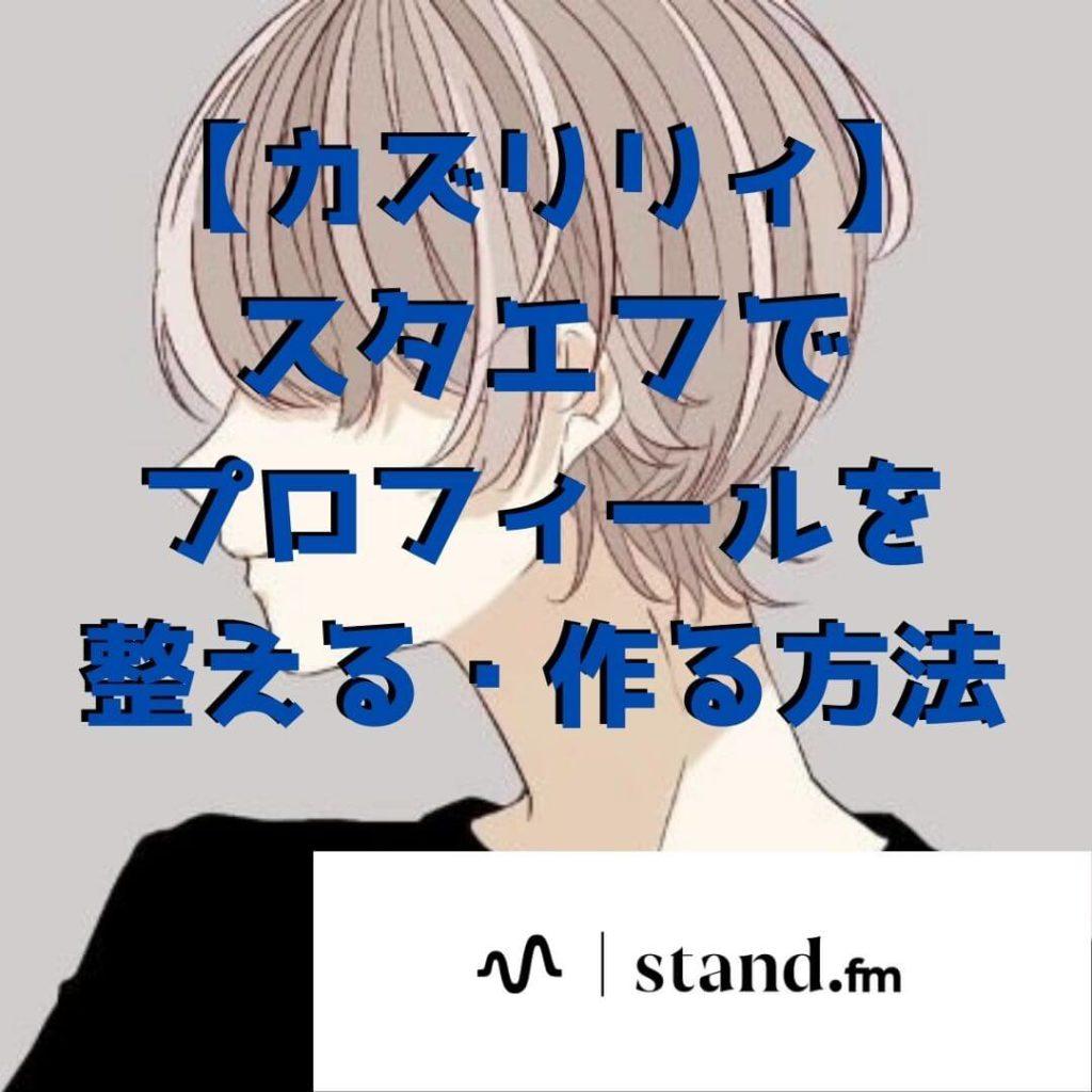 stand.fm (スタエフ) のプロフィールの整え方、作り方 / あなたの音声カテゴリを確立させる