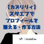 stand.fm (スタエフ) のプロフィールの整え方、作り方 / あなたの音声カテゴリを確率させる
