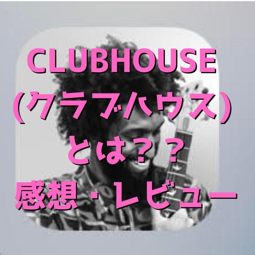 Clubhouse (クラブハウス) やってみた感想・レビュー / 超話題の音声SNS、Clubhouseとは!?