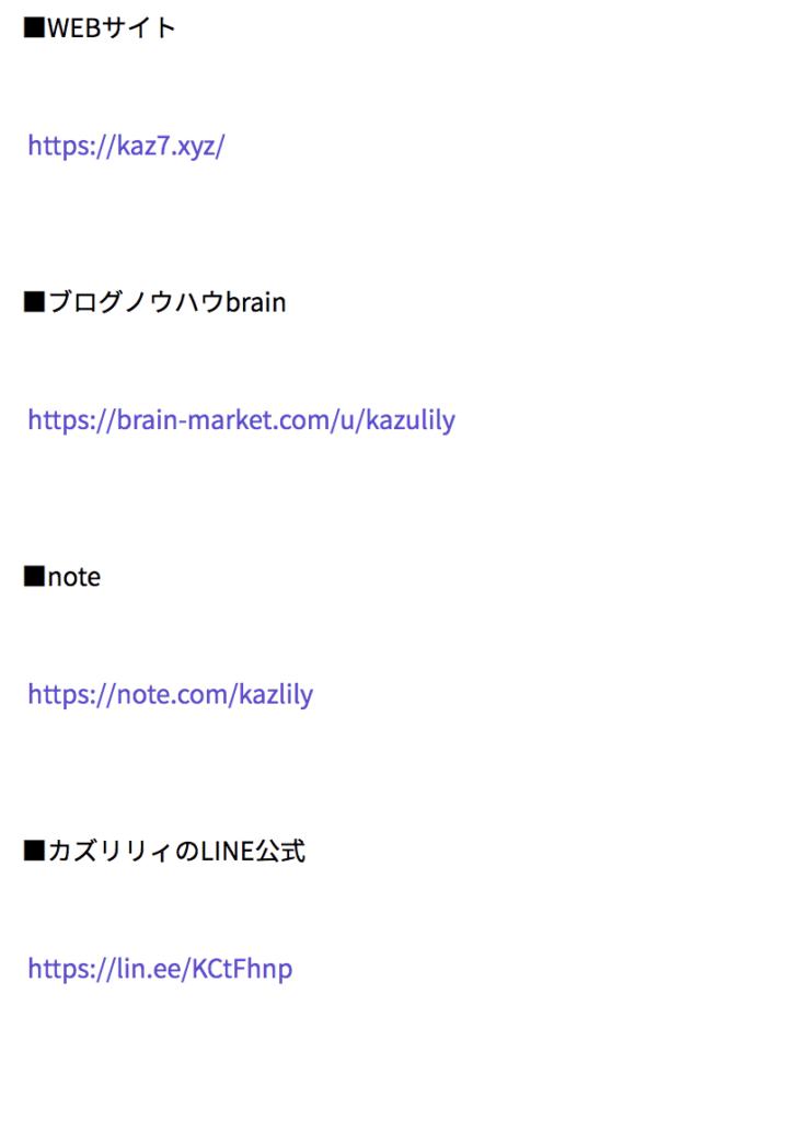 自身のブログやnote、LINE公式やサロンなどがあれば、スタエフチャンネル説明欄にリンクを貼っておく