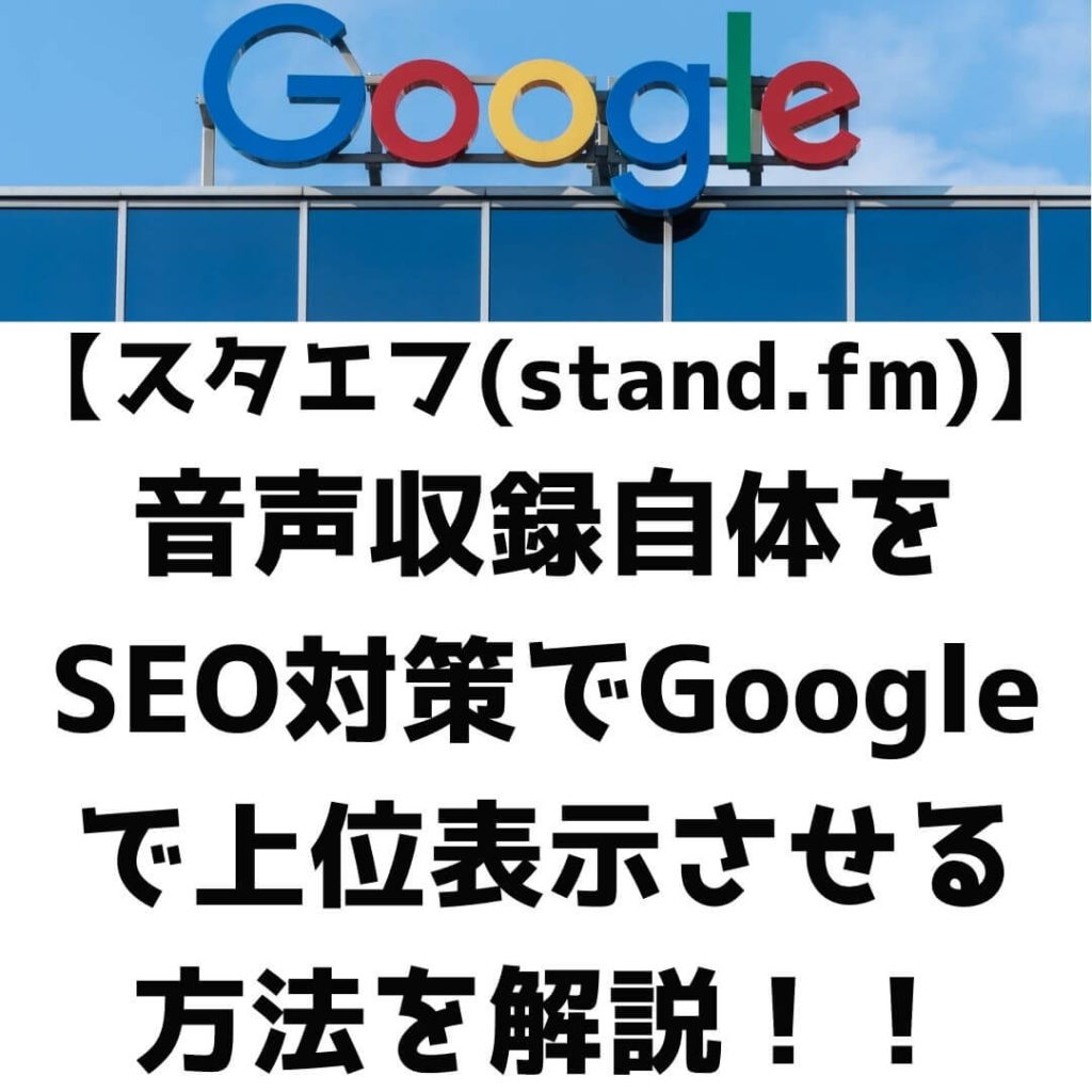 stand.fm (スタエフ) の音声収録をSEO対策でGoogleに上位表示させる方法 / スタエフSEO対策