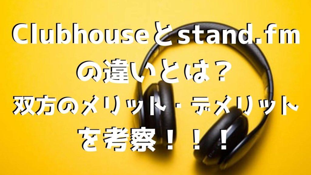Clubhouse (クラブハウス) とstand.fm (スタエフ) の違い / 双方のメリット・デメリットも解説