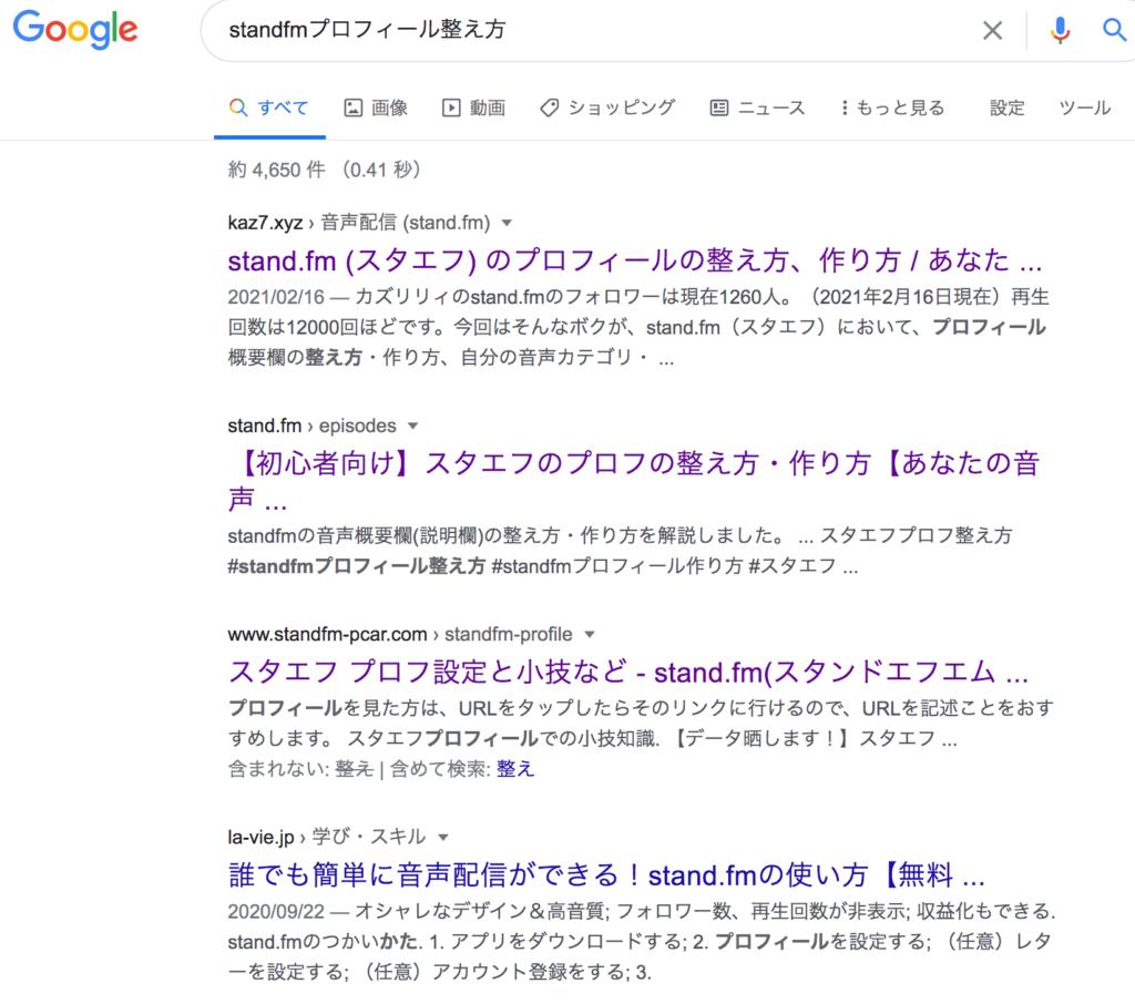 stand.fm (スタエフ) の音声収録をSEO対策でGoogleに上位表示させる方法