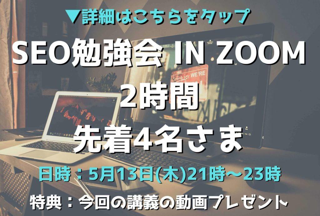 SEO対策 (ブログ) のZOOMワークショップ開催 / 5月13日(木) 【SEOでマーケティングしたいかたへ】