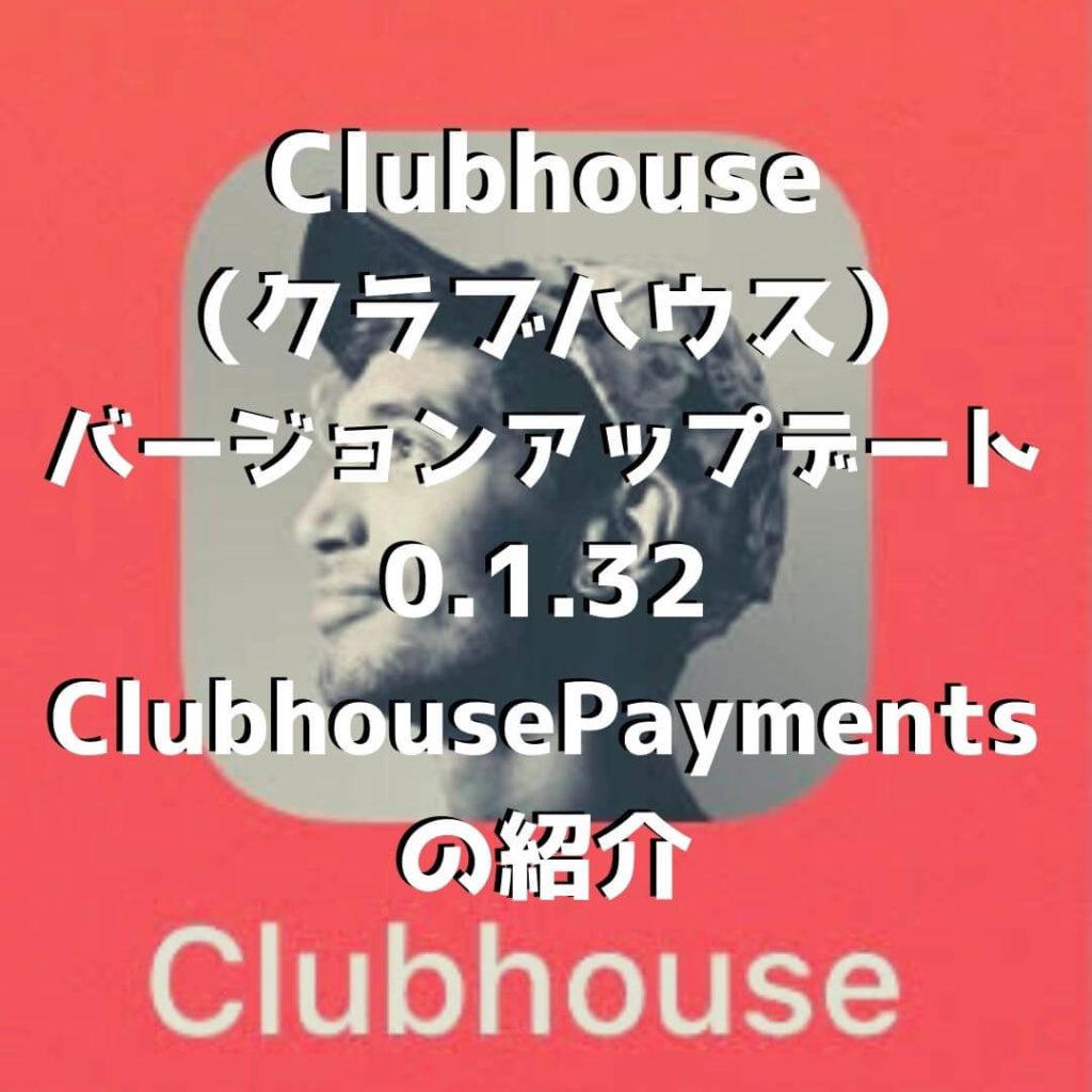 Clubhouse(クラブハウス)でついにマネタイズ (収益化) が可能に / バージョン0.1.32の詳細