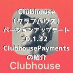 Clubhouse(クラブハウス)でついにマネタイズが可能に / バージョン0.1.32の詳細