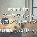 stand.fmマーケティング個別コンサルはじめました / 0→1 突破【スタエフマネタイズ特化型】