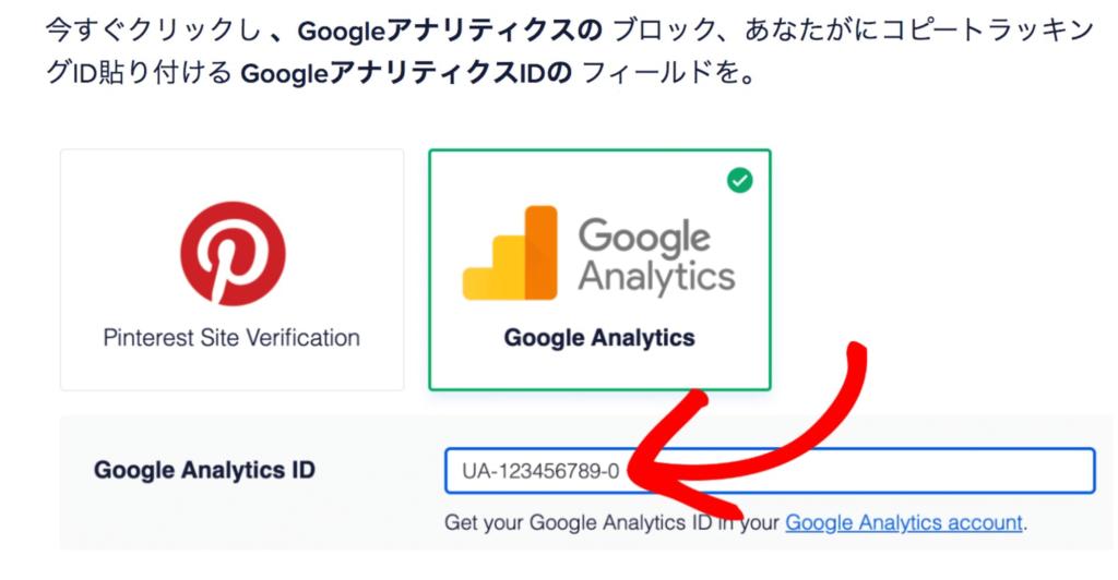 グーグルアナリティクスの設定、連携方法 / GA-○○ に変わって悩んでいませんか?【Word Press限定】