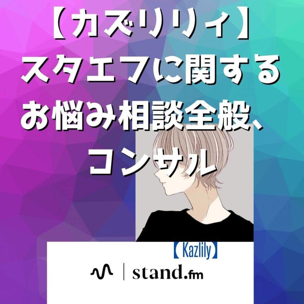 スタエフに関するお悩み相談全般うけつけます / stand.fmコンサル (マネタイズ以外)