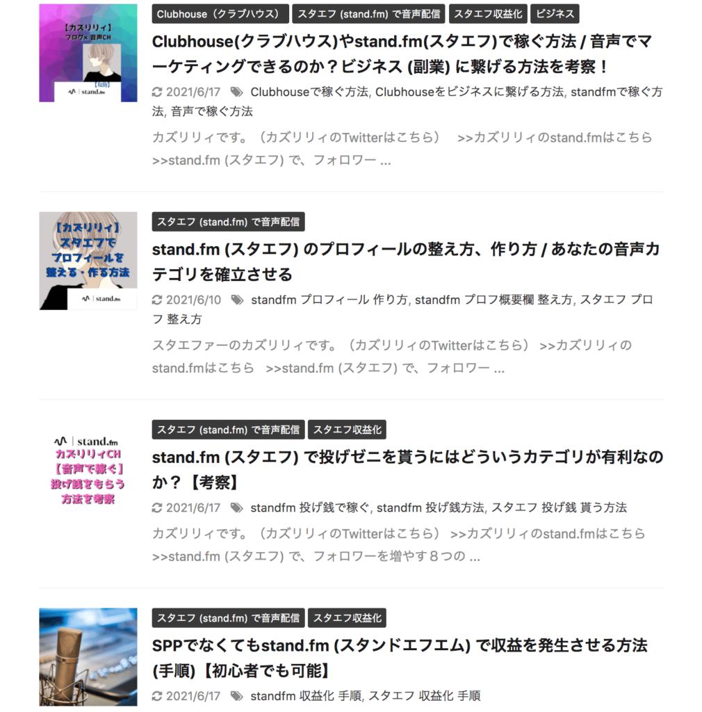 【完全版】stand.fm(スタエフ)ノウハウデジタル専門誌(ブログ)を無料配布 / 全30記事オーバーのスタエフ取り扱い説明書、使い方