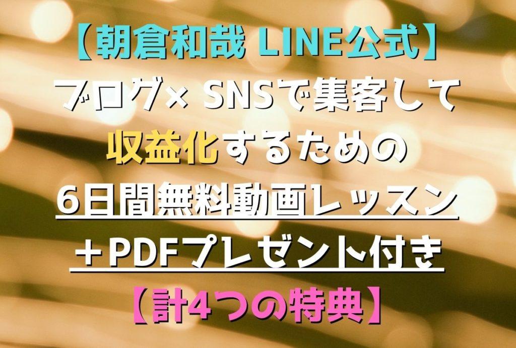 ブログ× SNSで集客して収益化するための6日間無料動画レッスン+PDF3つプレゼント付き