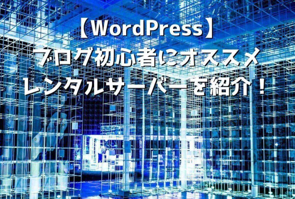 【WordPress】ブログ初心者にオススメのレンタルサーバーを紹介!アフィリエイトやるなら迷わずこれでOK !