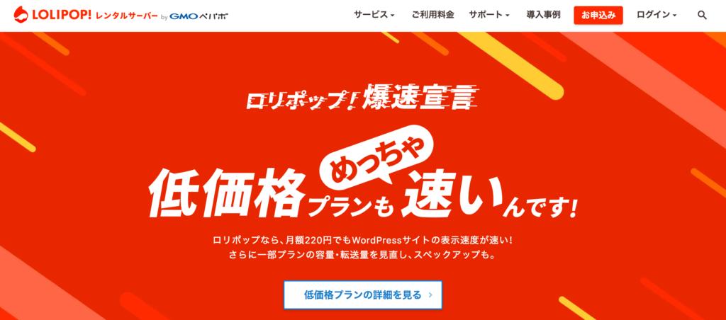【ワードプレス】おすすめレンタルサーバー:ロリポップ