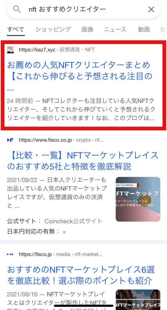 宣伝したいNFTクリイエイターの方はこちらにNFTを掲載させて頂きます